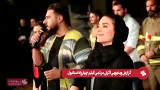 اکران مردمی فیلم چهارراه استانبول باحضور بازیگرها و آتش نشان ها