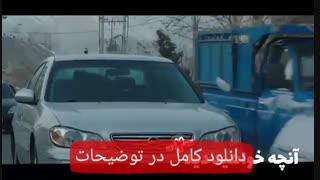 دانلود قسمت سوم 3 فصل دوم ساخت ایران (2) | قسمت ۳ دانلود (کامل آنلاین)