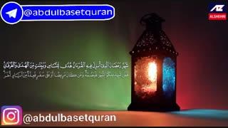 حلول ماه رمضان مبارک ... استاد عبدالباسط