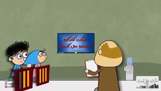 انیمیشن باحال و خنده دار - شنبه خر است - حمله موشکی