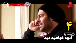 قسمت 4 - ساخت ایران 2 - پیش نمایش