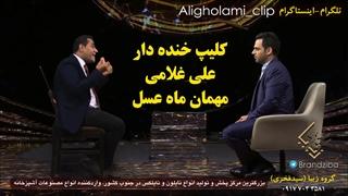 کلیپ خنده دار علی غلامی مهمان ماه عسل احسان علیخانی