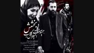آهنگ بخشش از حمید صفت و امیر عباس گلاب