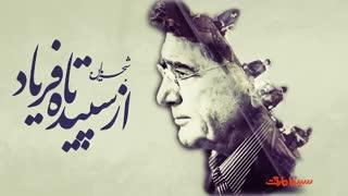 انتشار مستند زندگی استاد آواز ایران محمدرضا شجریان فردا در سینمامارکت