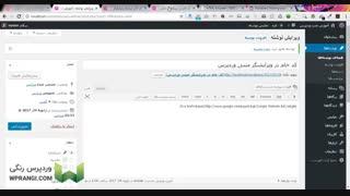 آموزش اضافه کردن کدهای خام به نوشته ها و برگه های وردپرس