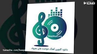 دانلودآهنگ های  جدید و قدیمی ایرانی با بهترین کیفیت mp3