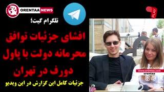 افشای جزئیات توافق محرمانه دولت با پاول دورف در تهران