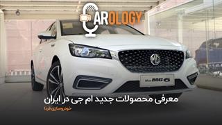 کارولوژی(3): معرفی 5 محصول جدید MG برای بازار ایران