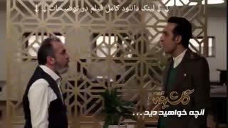دانلود قسمت نهم سریال گلشیفته | قسمت 9 گلشیفته - نماشا