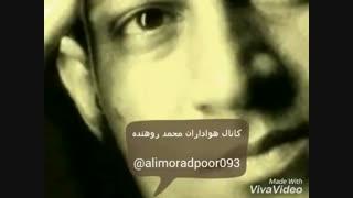 محمد روهنده