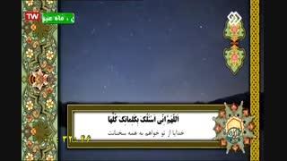 دعای سحر ماه رمضان