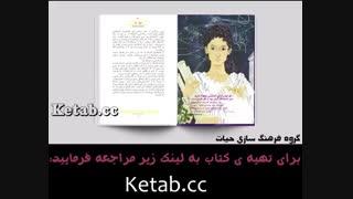 کتاب «قصه های شب برای دختران یاغی»