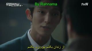 قسمت دوم سریال وکیل بی قانون با زیرنویس فارسی چسبیده
