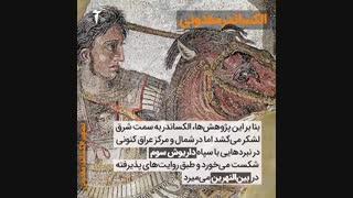 بازخوانی داستان اسکندر مقدونی