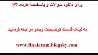پاسخنامه امتحان نهایی زبان فارسی 6 خرداد 97 (کامل و تشریحی)