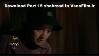 ( قسمت 15 ) ( فصل 3 شهرزاد ) ( دانلود قانونی ) ( کیفیت HD )