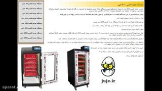 دستگاه جوجه کشی و تخم نطفه دار با ظرفیت 210 تخم ، اتومات و تضمینی