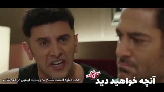 انچه در قسمت ششم 6 ساخت ایران 2 خواهید دید