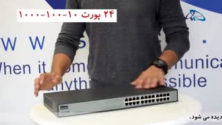 معرفی سوئیچ Netis ST3124 با گارانتی سیما سیستم