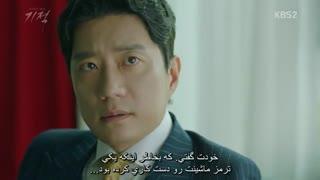 قسمت پانزدهم سریال کره ای معجزه ملاقات ما - The Miracle We Met 2018 - با زیرنویس چسبیده