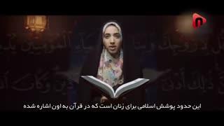 آیا قرآن به زنان سفارش حجاب می کند؟-حجاب جسمم رو مورد توجه قرار نمیده بلکه تفکرم دیده میشه