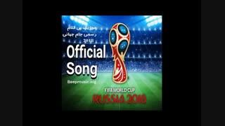 موزیک بدون کلام جام جهانی 2018 روسیه