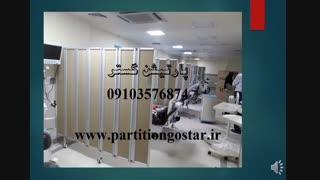 پاروان بیمارستانی-پارتیشن گستر02122891317-09103576874