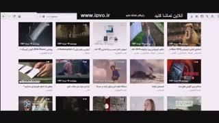 دانلود فیلم | تماشای آنلاین فیلم با www.ipvo.ir