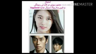 حضور احتمالی لی سونگ گی در سریال جدید Vagabond.