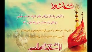 زیارت عاشورا با صدای زیبای علی یوسفی