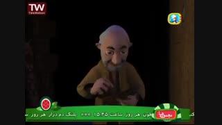 حکایتهای پندآموز سعدی - قلعه دزدان