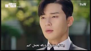 قسمت اول سریال کره ای منشی کیم چشه؟  - با زیرنویس چسبیده