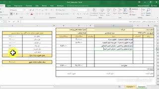 آموزش تصویری سند حقوق و دستمزد در حسابداری(بخش سوم)