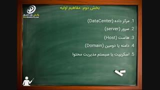 آموزش راه اندازی سایت: بخش دوم: مفاهیم اولیه