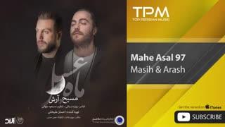 Masih, Arash Ap - Mahe Asal 97 ( مسیح و آرش - ماه عسل )