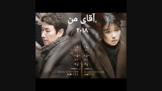 آقای من.با بازی  Lee Sun Kyun و IU  جزو ۱۰سریال برتر تاریخ کره توضیحات مهم لطفا...اگه بخواین میزارم