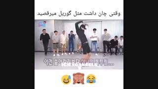 رقص گوریلی چانیول
