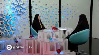 آفاق - 20 خرداد 1397 (کارشناس خانم رحماندوست - حسن روابط بین همسران)