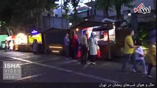 حال و هوای شبهای رمضان در تهران