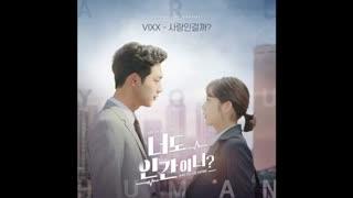 Is This Love OST Are You Human by VIXX اولین موسیقی متن سریال کره ای تو هم انسانی؟(سریال پیشنهادی)