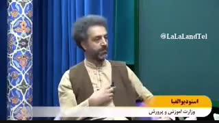 آموزش و پرورش ایران