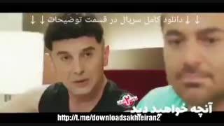 سریال ساخت ایران2 قسمت6   دانلود قسمت ششم ساخت ایران فصل دوم (بدون سانسور) نماشا ۶