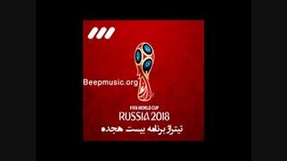 آهنگ برنامه 2018 شبکه سه برای جام جهانی روسیه
