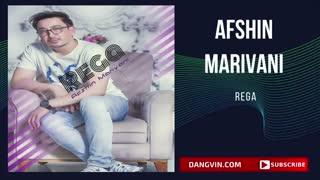آهنگ کردی افشین مریوانی - ریگا   Afshin Marivani - Rega