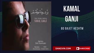 آهنگ کردی کمال گنجی بو به جیت هیشتم - Kamal Ganji Bo Bajet Heshtm