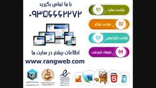 طراحی وب سایت 09356662272
