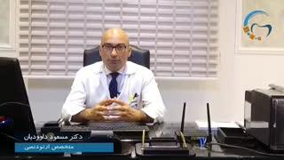جراحی فک قبل از ارتودنسی | دکتر مسعود داوودیان