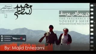 موسیقی متن فیلم بوی پیراهن یوسف اثر مجید انتظامی ۱۳۷۴