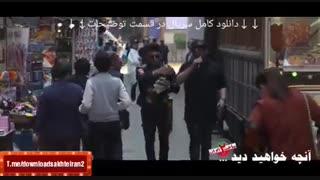 ساخت ایران دو قسمت شش دانلود کامل | قسمت 6 سریال ساخت ایران 2 .