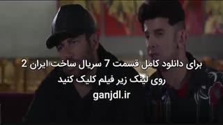دانلود قسمت هفتم 7 سریال ساخت ایران 2